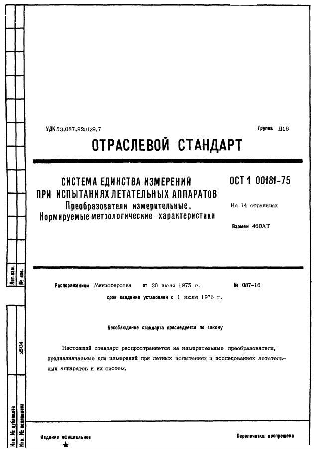 ОСТ 1 00181-75