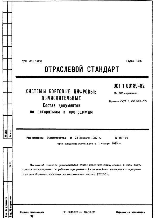 ОСТ 1 00189-82