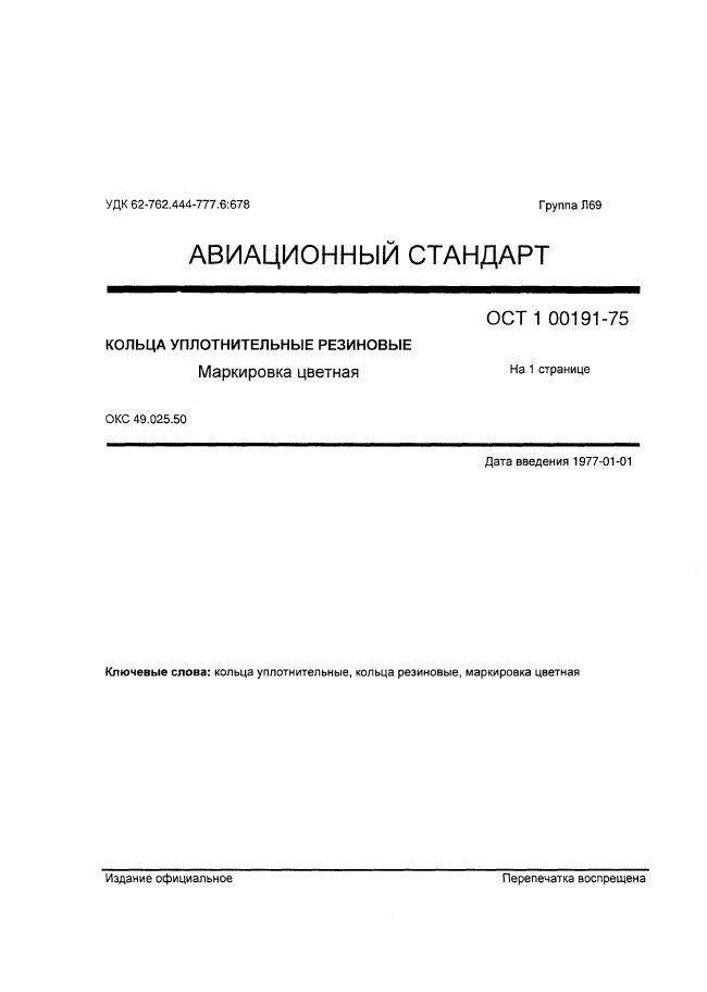 ОСТ 1 00191-75