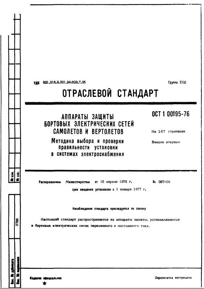 ОСТ 1 00195-76