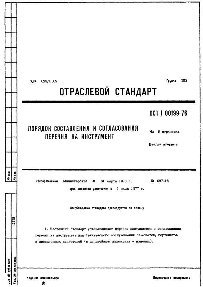 ОСТ 1 00199-76