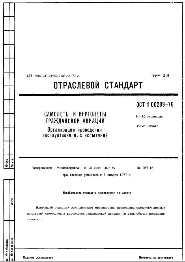 ОСТ 1 00209-76