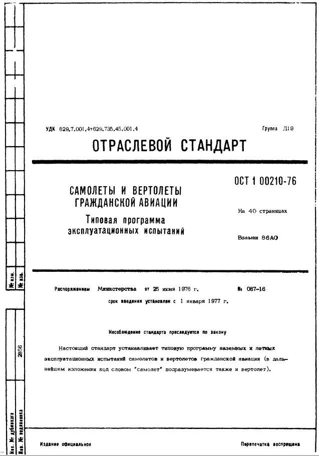 ОСТ 1 00210-76