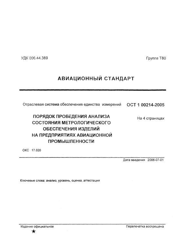 ОСТ 1 00214-2005
