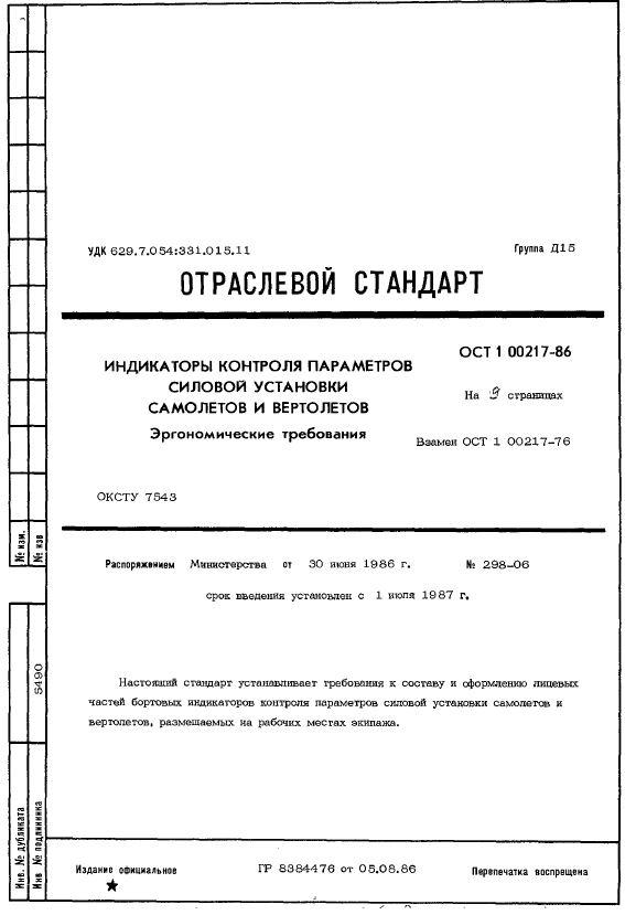 ОСТ 1 00217-86
