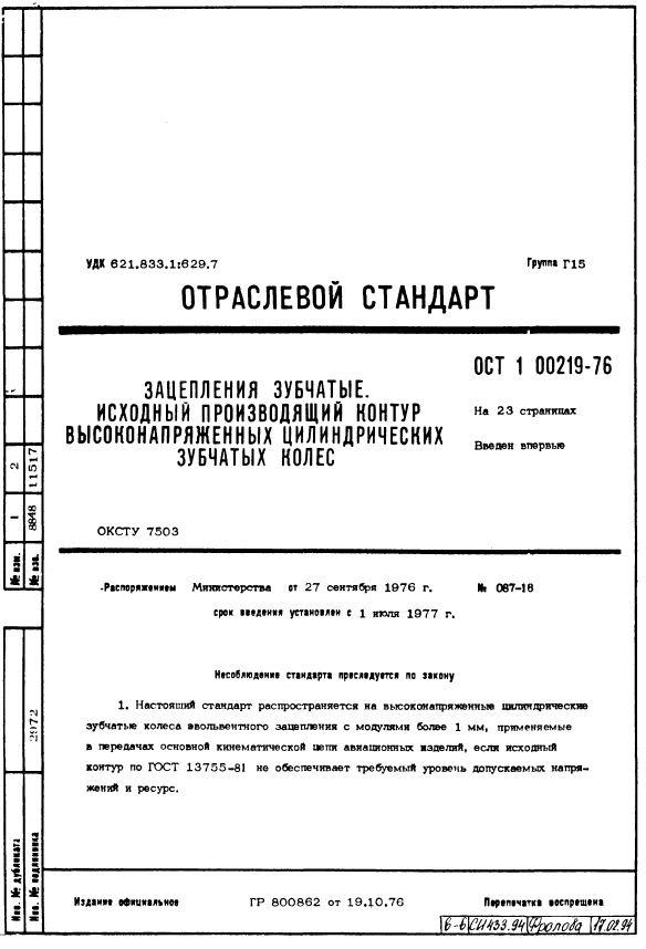 ОСТ 1 00219-76