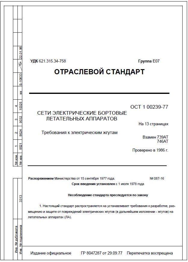 ОСТ 1 00239-77