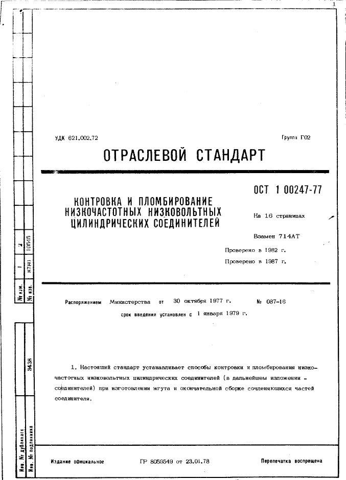 ОСТ 1 00247-77