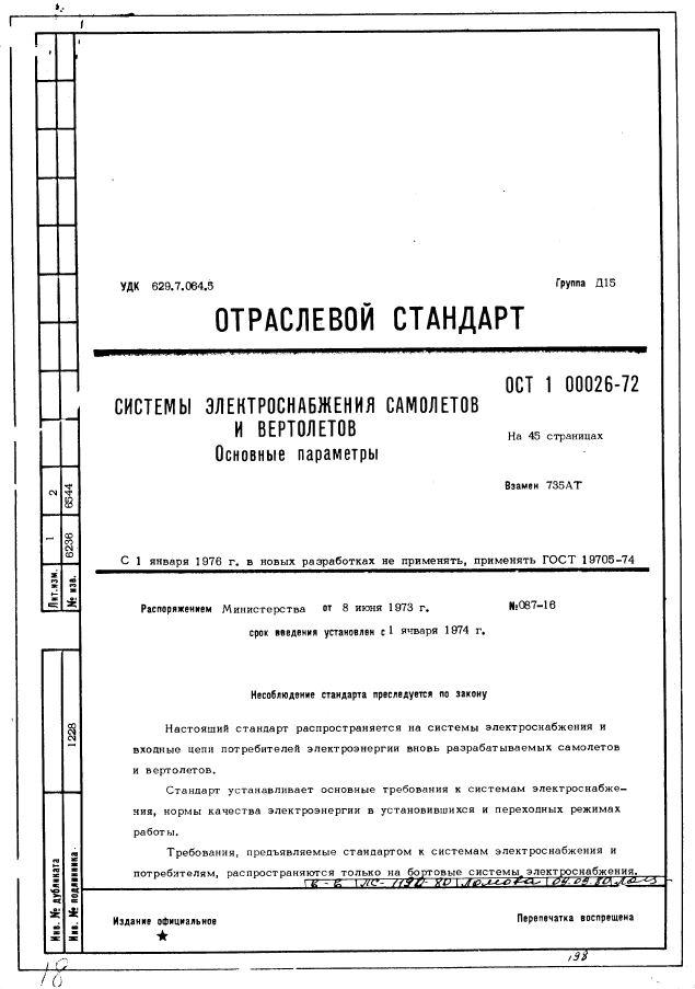 ОСТ 1 00026-72