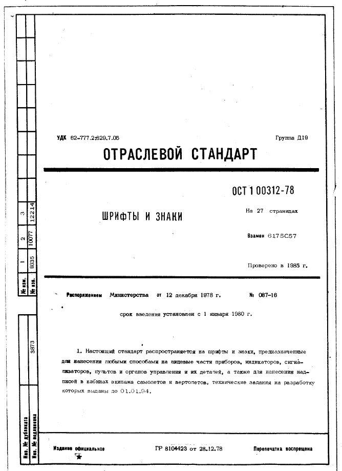 ОСТ 1 00312-78