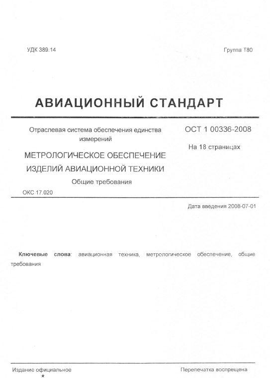 ОСТ 1 00336-2008