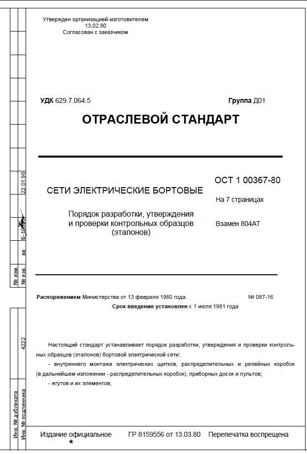 ОСТ 1 00367-80