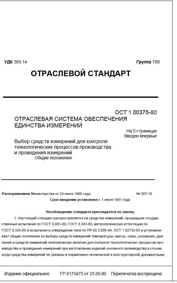ОСТ 1 00375-80