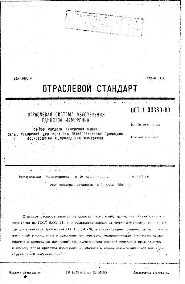 ОСТ 1 00380-80