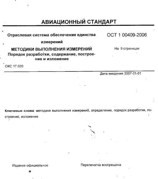 ОСТ 1 00409-2006