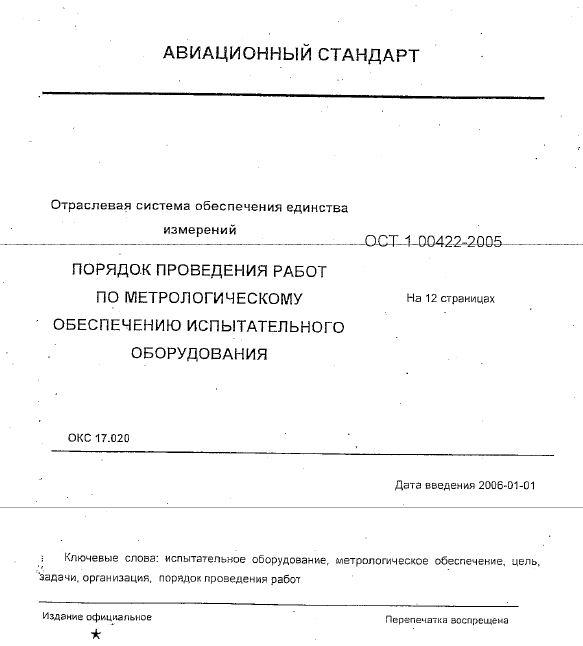 ОСТ 1 00422-2005
