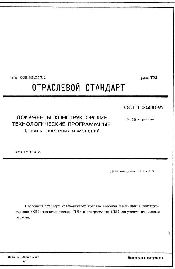 ОСТ 1 00430-92
