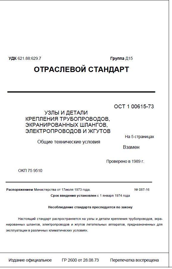 ОСТ 1 00615-73