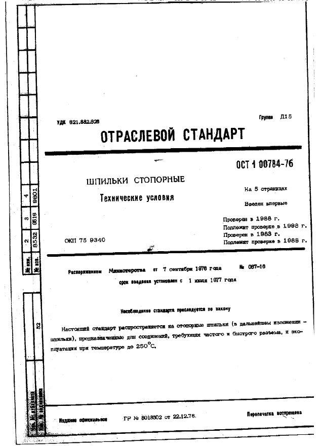 ОСТ 1 00784-76