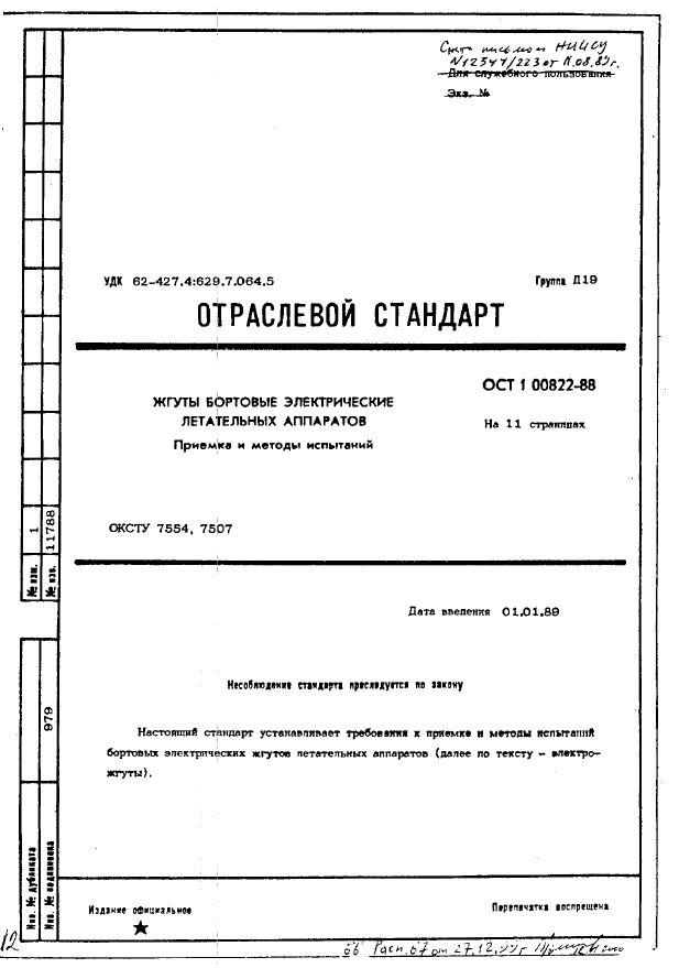 ОСТ 1 00822-88