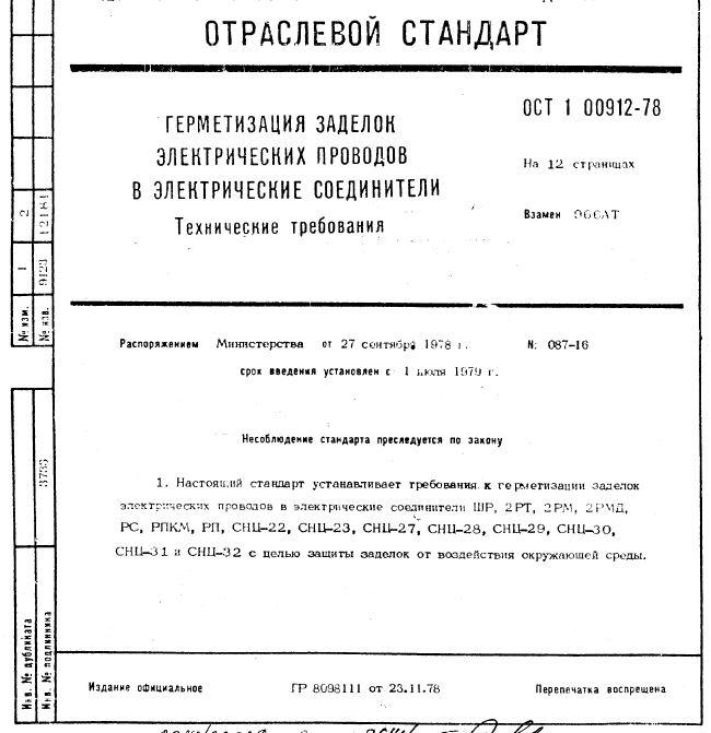 ОСТ 1 00912-78