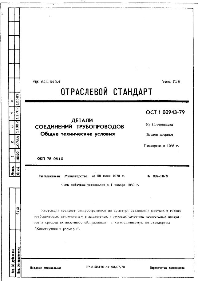 ОСТ 1 00943-79