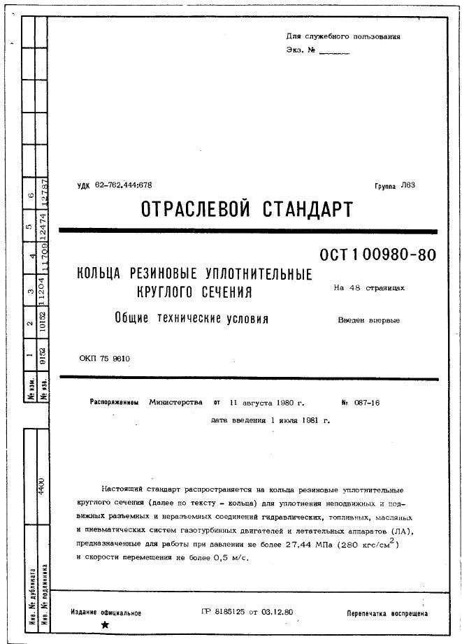 ОСТ 1 00980-80