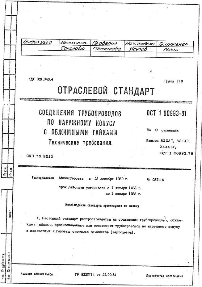 ОСТ 1 00993-81