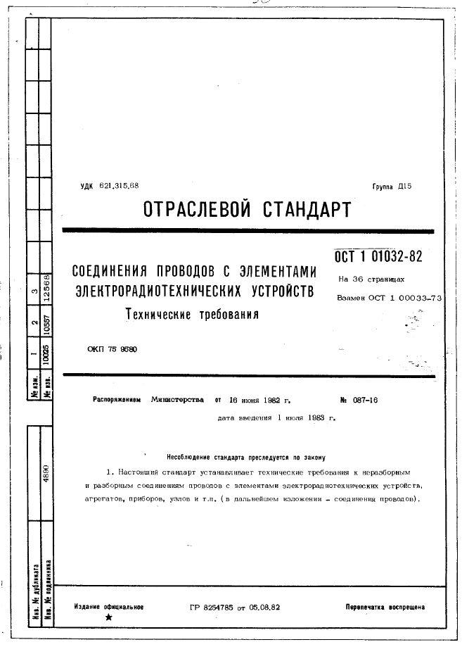 ОСТ 1 01032-82