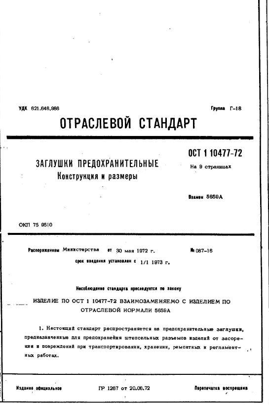 ОСТ 1 10477-72