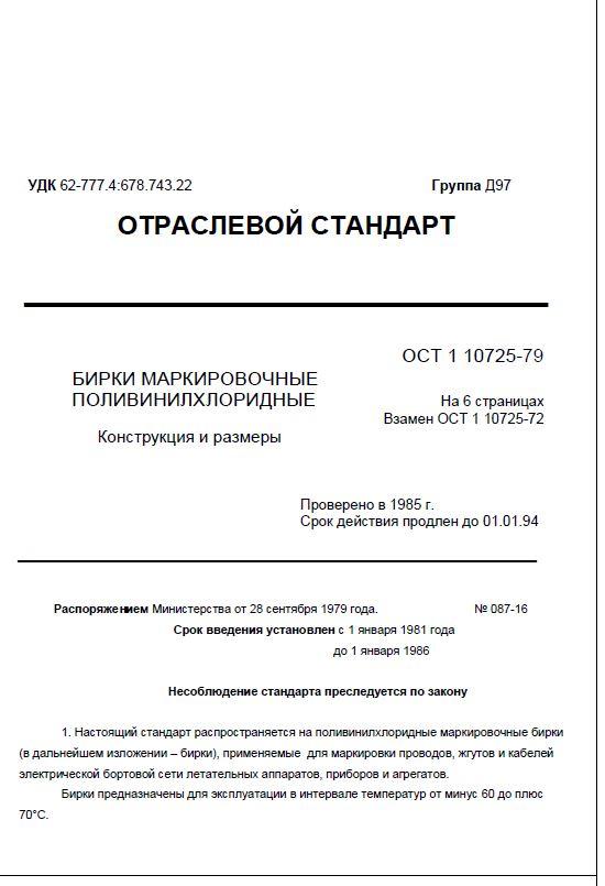ОСТ 1 10725-79