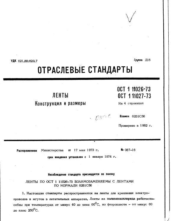 ОСТ 1 11026-73, ОСТ 1 11027-73