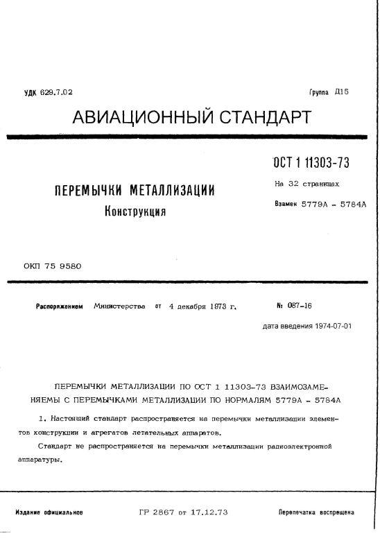 ОСТ 1 11303-73