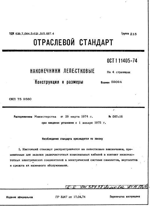 ОСТ 1 11405-74