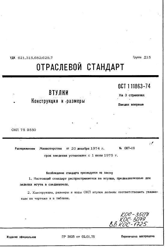 ОСТ 1 11863-74