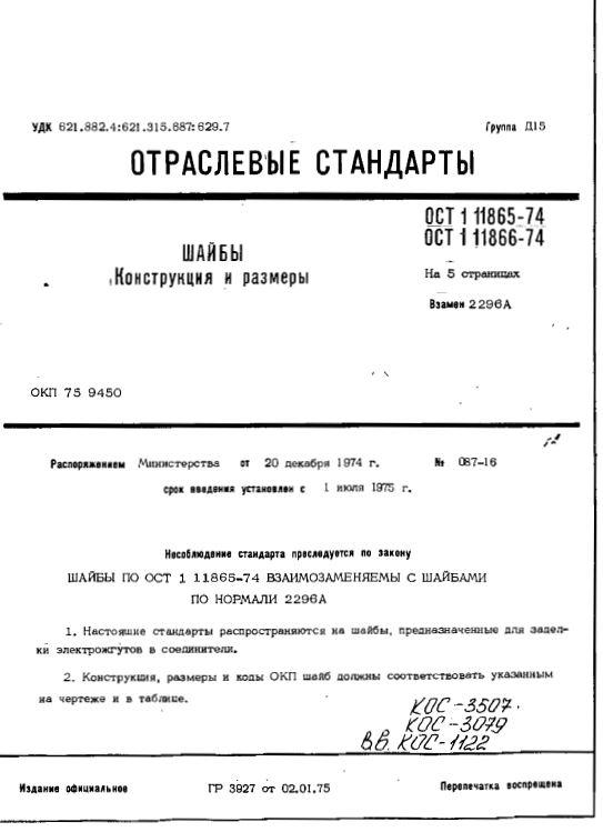 ОСТ 1 11865-74, ОСТ 1 11866-74