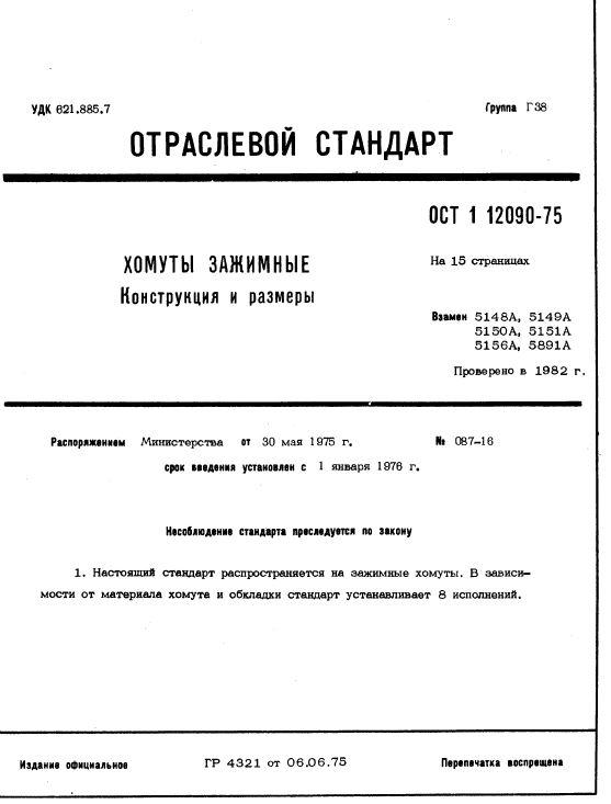 ОСТ 1 12090-75