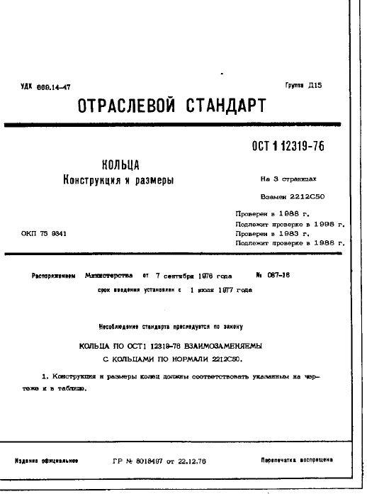 ОСТ 1 12319-76