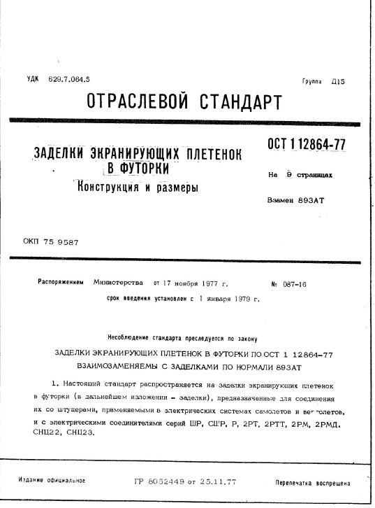 ОСТ 1 12864-77