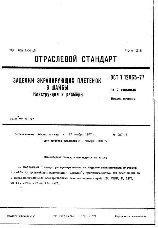ОСТ 1 12865-77