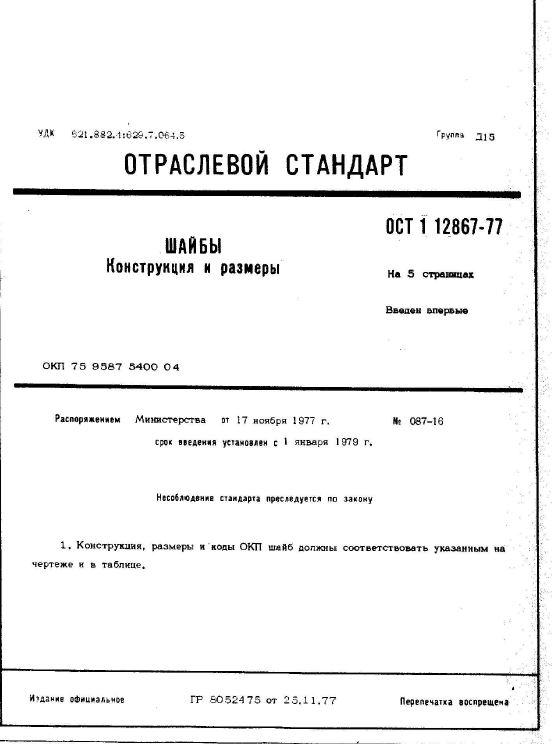 ОСТ 1 12867-77