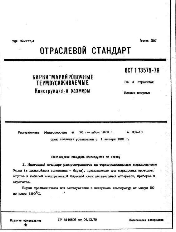 ОСТ 1 13578-79