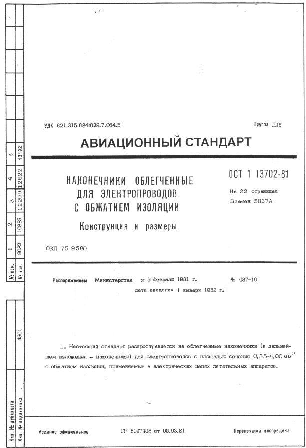 ОСТ 1 13702-81