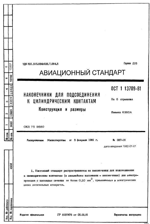 ОСТ 1 13709-81