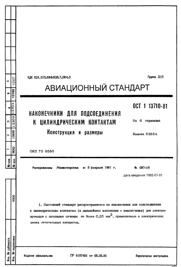 ОСТ 1 13710-81