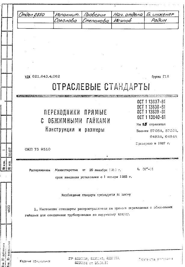 ОСТ 1 13837-81 – ОСТ 1 13840-81