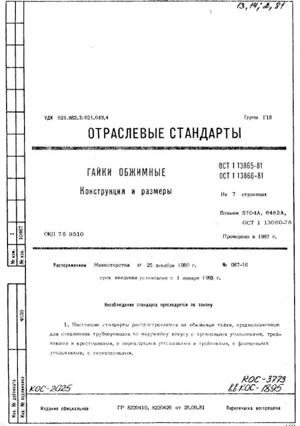 ОСТ 1 13865-81, ОСТ 1 13866-81