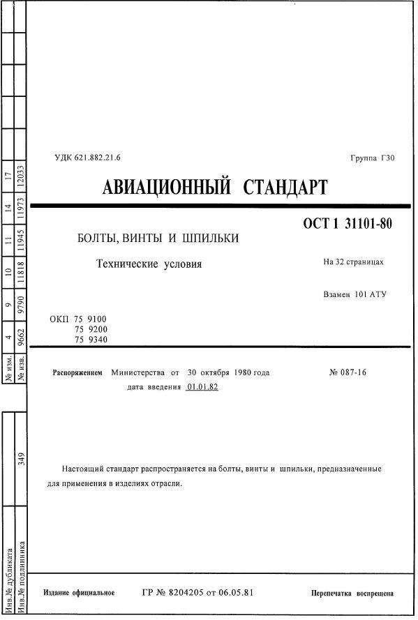 ОСТ 1 31101-80