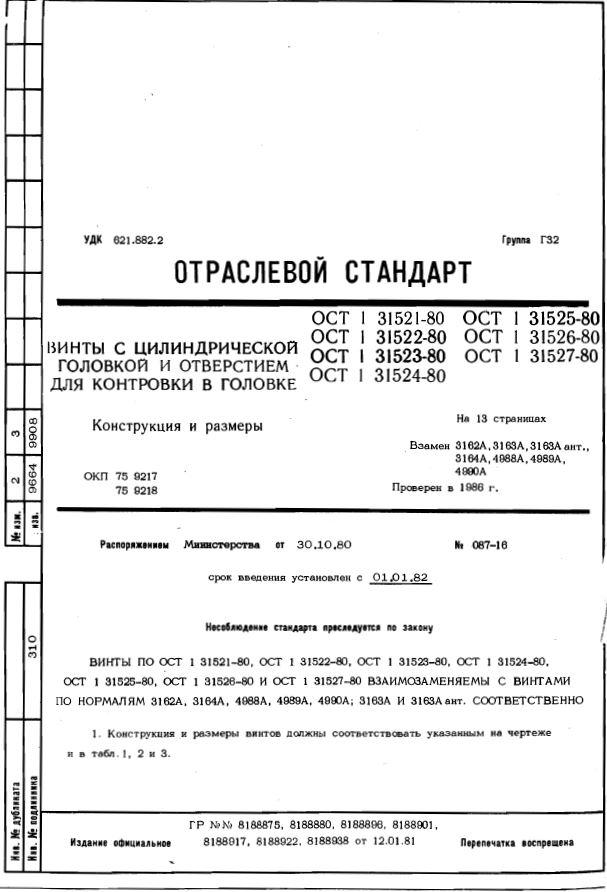 ОСТ 1 31521-80