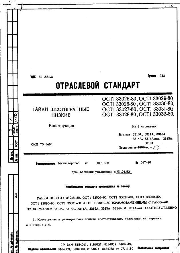 ОСТ 1 33025 -32-80